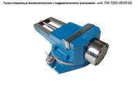 Тиски станочные пневматические с гидравлическим усилением 250мм ГМ-7201-0019-02