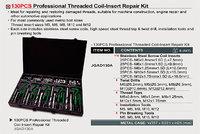 Набор для восстановления резьбы 130ед. (M5,M6,M8,M10,M12) JGAD130A