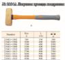 """Кувалда латунная """"немецкая"""" Brass X-Spark 2104А"""