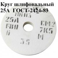Круг шлифовальный 25А