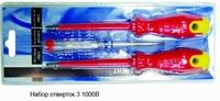Набор отверток диэлектрических 1000V №3