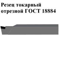 Резец токарный отрезной ГОСТ 18884 ВК8, Т15К6, Т5К10