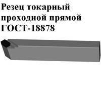 Резец проходной прямой ВК8, Т15К6, Т5К10