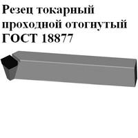 Резец проходной отогнутый ВК8, Т15К6, Т5К10