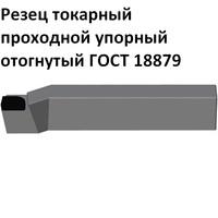 Резец проходной упорный изогнутый ВК8, Т15К6, Т5К10