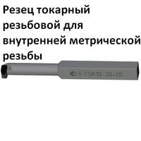Резец резьбовой для внутренней резьбы ВК8,Т15К6,Т5К10