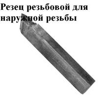 Резец резьбовой для наружной резьбы ВК8, Т15К6, Т5К10