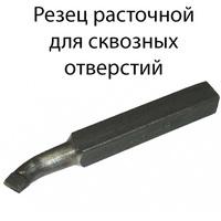Резец расточной для сквозных отверстий ВК8, Т15К6, Т5К10