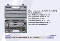 Набор торцевых головок ВИЗ-2В (10-27)
